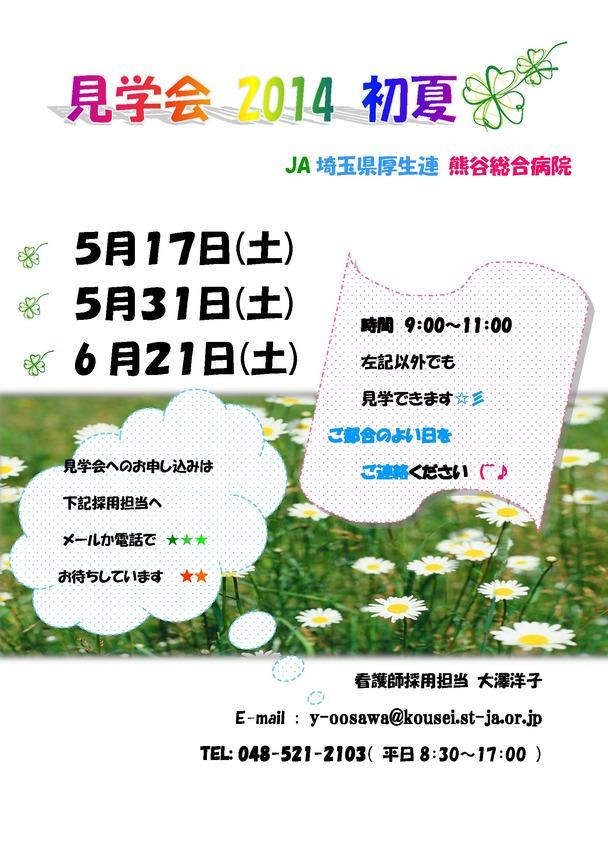 20140425112858.jpg 初夏見学会2014